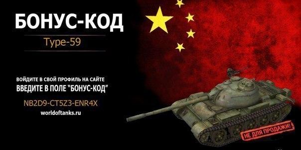 бонус код на танк world of tanks