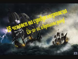 Йо-хо-хо, и бутылка рому!!! Assassin's Creed 4: Black Flag (Чёрный флаг) Стрим #3