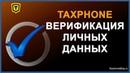 Taxphone Таксфон верификация личных данных