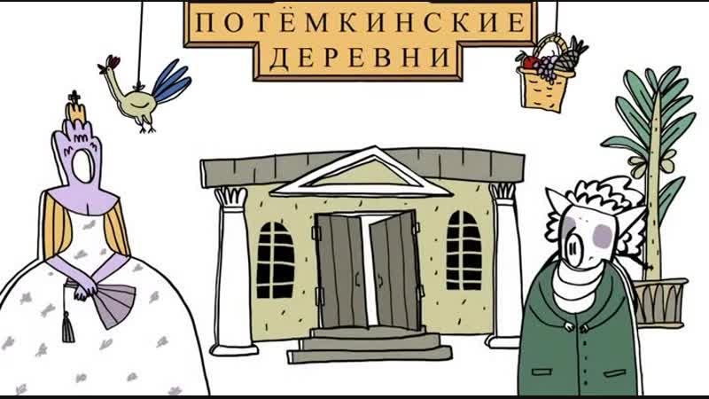 Потемкинские деревни.