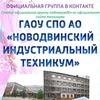 ГАПОУ АО Новодвинский Индустриальный техникум