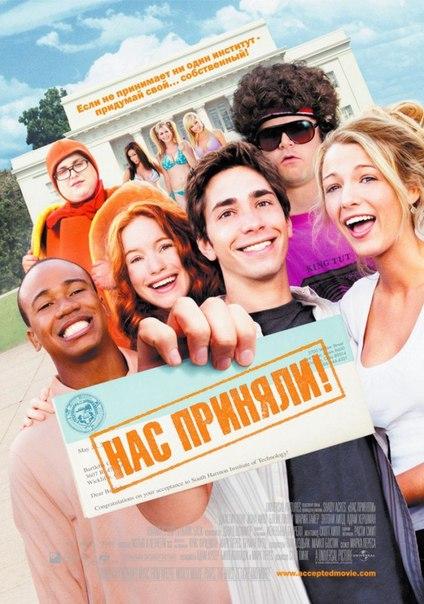 Нас приняли! (2006)