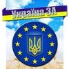 Україна за ЄС | Євромайдан | Революція