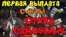ПЕРВАЯ ВЫПЛАТА С ИГРЫ ОТРЯД САМОУБИЙЦ!