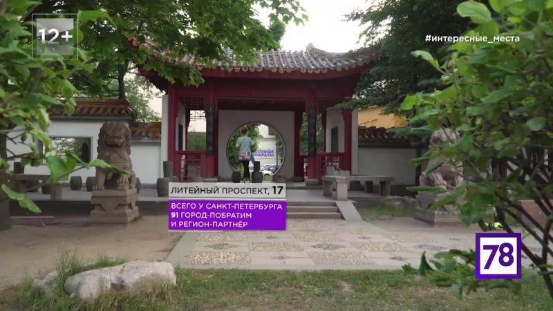 Петербурговедение Китайский сквер