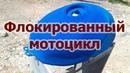 Флокирование мотоцикла или бархатная Хонда