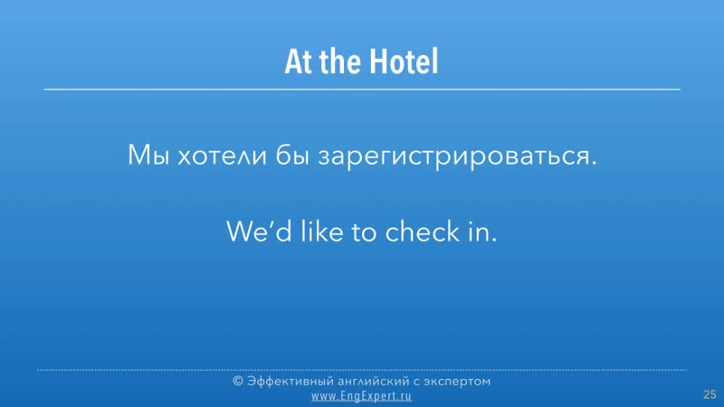 1 Часть 2. At the Hotel