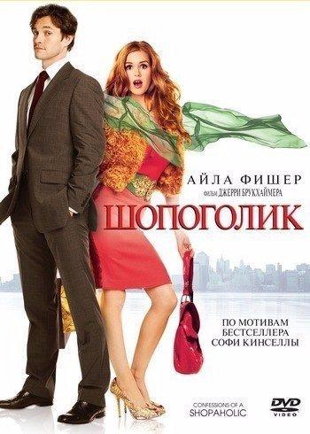 «Шопоголик» (Confessions of a Shopaholic, 2009)