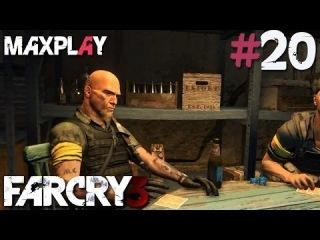 Прохождение игры: Far Cry 3 Серия 20 Новый остров, новые враги!