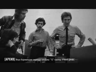 Фильм НАУХАУС (фильм о группе Наутилус Помпилиус)