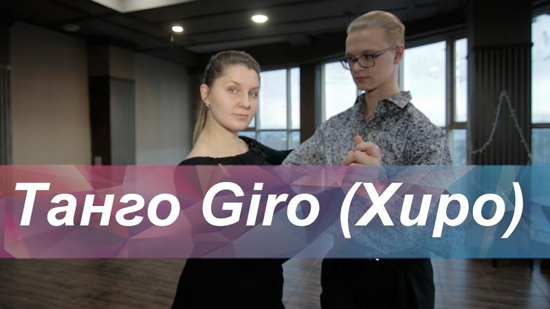 Танго | Giro Хиро |Танцевальный клуб Фаворит