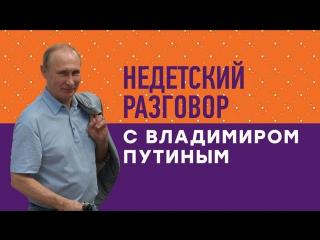 Недетский разговор с Владимиром Путиным  21 июля на НТВ