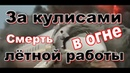 За кулисами лётной работы/Аварийная посадка в Шереметьево