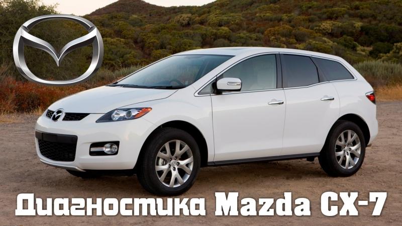Диагностика Mazda CX-7 автосканером Delphi DS150E от интернет-магазина VSPshop.ru