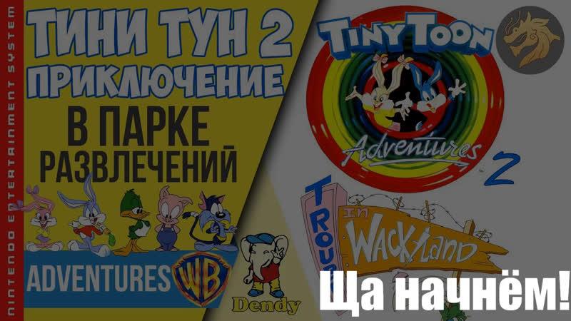 Ежи Петруччо -Tiny Toon adventures 2 18