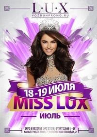 18,19 июля Конкурс красоты MISS LUX Июль