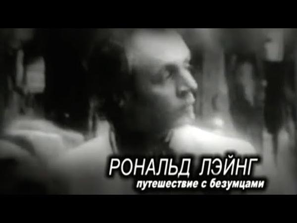 Рональд Лейнг Путешествие с безумцами Архетип Невроз Либидо