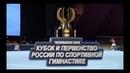Russian Gymnastics Cup 2018 Women's Finals Full HD broadcast