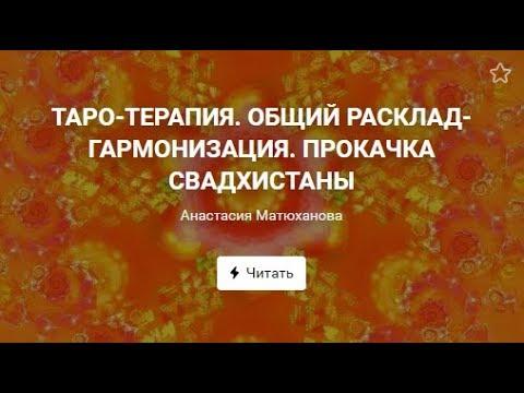 ТАРО-ТЕРАПИЯ. ОБЩИЙ РАСКЛАД- ГАРМОНИЗАЦИЯ. ПРОКАЧКА СВАДХИСТАНЫ