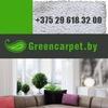 ковры оптом от greencarpet