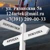 АРТЭК, контейнеры Красноярск
