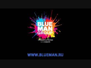 Blue man show в перми