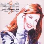 Nancy Ajram альбом Sheel Oyoonak Anni