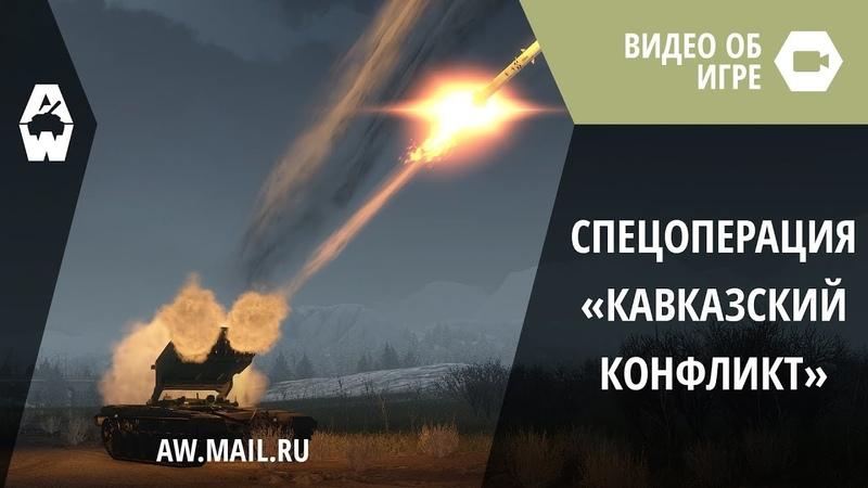 AW: Проект Армата. Спецоперация «Кавказский конфликт»