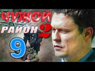 Чужой район 2 сезон 9 серия Премьера 2013 детектив сериал