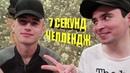 7 СЕКУНД ЧЕЛЛЕНДЖ С Братом