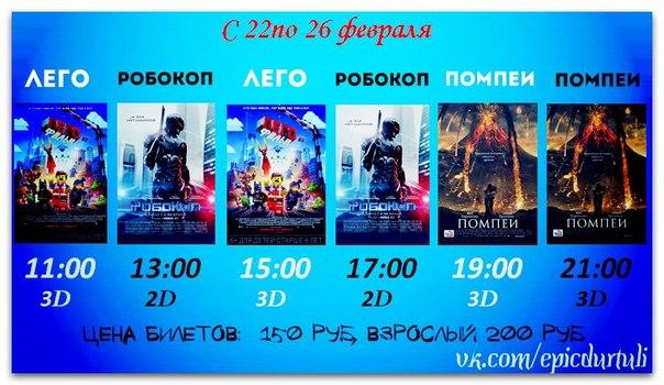 расписание фильмов в махачкале в кинотеатре октябрь
