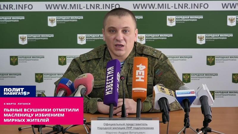 Пьяные ВСУшники отметили Масленицу избиением мирных жителей