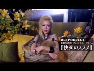 Arika Takarano about ALI PROJECT new original album「Keraku no Susume」