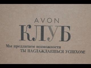 Vlog:Обзор коробок от AVON заказ по каталогу 9/2014 + регистрация скретч-карты