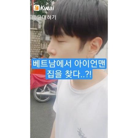 """尹大赫 山本剛史 JNO daehyeok on Instagram """"콰이 하고있어욤.. 구경들 오시라유~ 영상은 콰이에 사진은 인스타그램에 올릴여쿠용"""""""