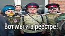 Казаки против реестра и пенсионной реформы в России