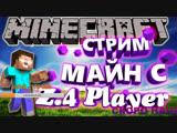 СТРОИМ ЗАМОК В МАЙНКРАФТЕ Minecraft