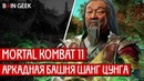 Mortal Kombat 11 Аркадная башня за Шанг Цунга