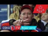 ПХК ЦСКА – ХК «Спартак» 1:0. Вокруг матча