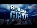 Строительство гигантов 3 серия. Супер стадион