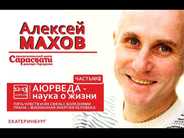 Алексей Махов Семинар Аюрведа-наука о жизни. Екатеринбург. Часть 4. Прана