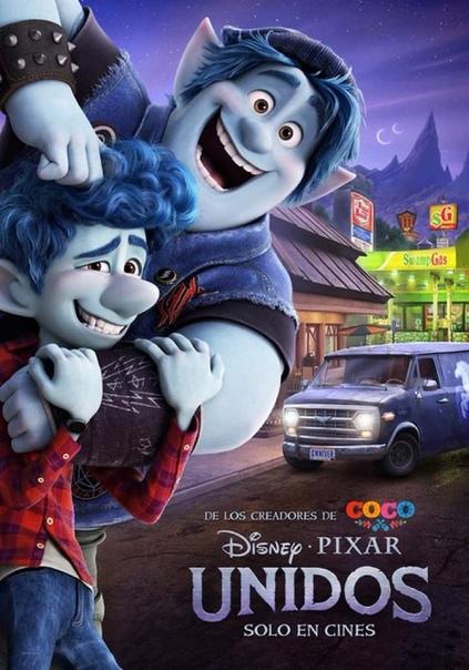 Афиша мультфильма «Вперёд» от Pixar