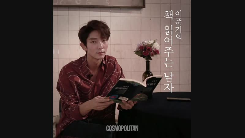 Ли Джун Ки читает стих Для Cosmopolitan Korea