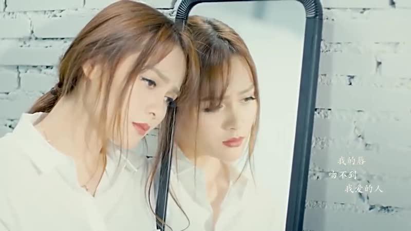 Wang Yi Xin - Wo De Chun Wen Bu Dao Wo Ai De Ren
