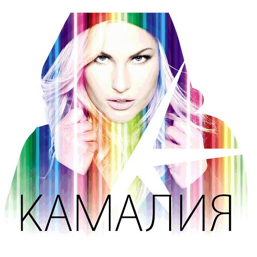Kamaliya альбом Kamaliya (Russian)