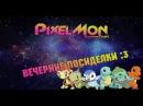 ShadowCraft PixelMon Вечерние посиделки 3