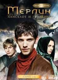 Мерлин / Merlin 1-5 сезон / 2012