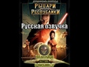 Русская озвучка star wars knights of the old republic (kotor)
