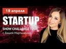 Прямая трансляция пользователя StartUp Show Challenge Tour с Дашей Мартыненко