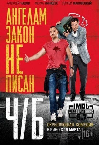 Шедевр российского комедийного кино! Зарядит позитивом на весь день.
